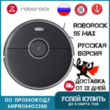 Робот пылесос Roborock S5 MAX Xiaomi Русская версия