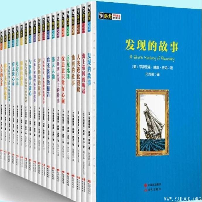 《房龙手绘图画珍藏本(全20册) 》封面图片
