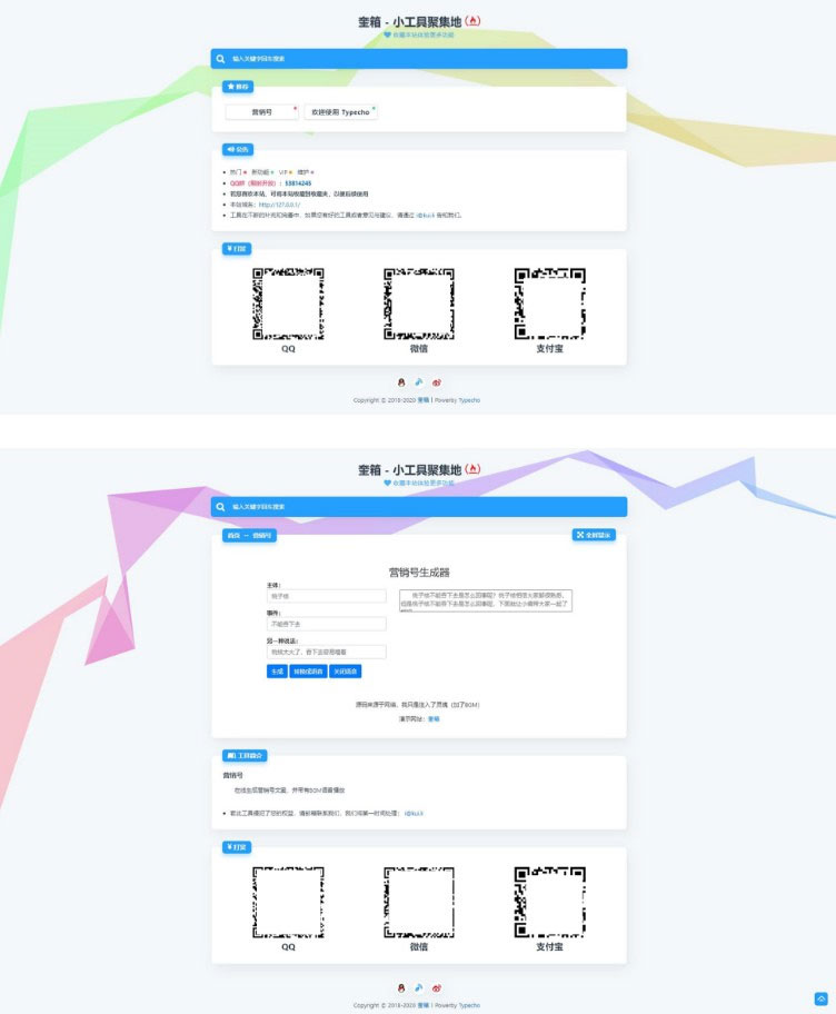 PHP简约好看的typecho工具箱主题mikutools网页工具箱源码-我爱搜-技术资源屋