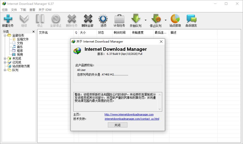 下载利器IDM 6.38.1绿色版-我爱搜-技术资源屋
