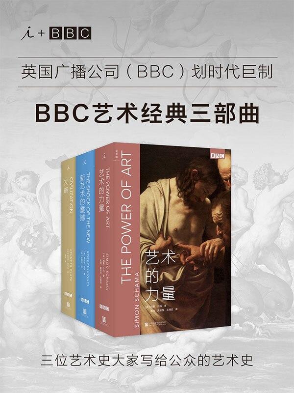 《BBC艺术经典三部曲套装》封面图片