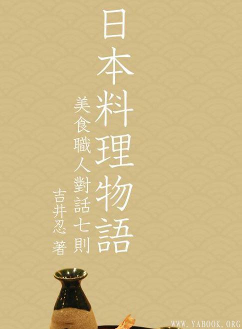 《日本料理物语——美食职人对话七则》封面图片
