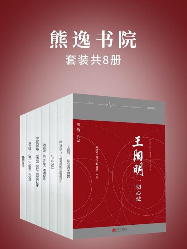 《熊逸书院(套装共8册)》封面图片