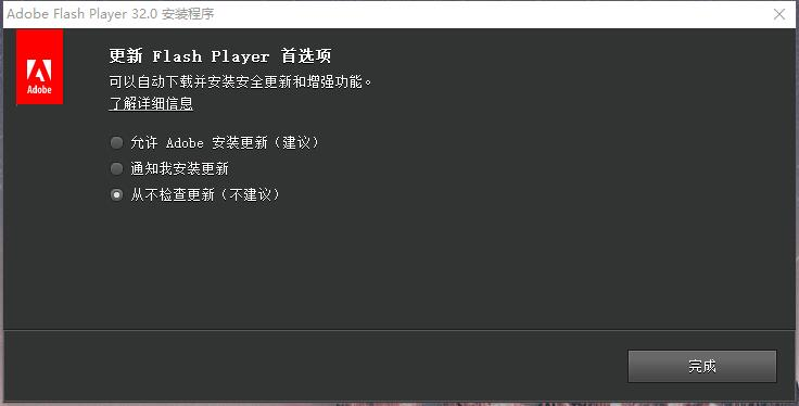 Adobe Flash Player解除限制版