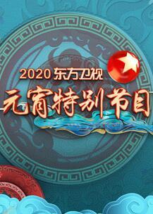 2020东方卫视元宵特别节目