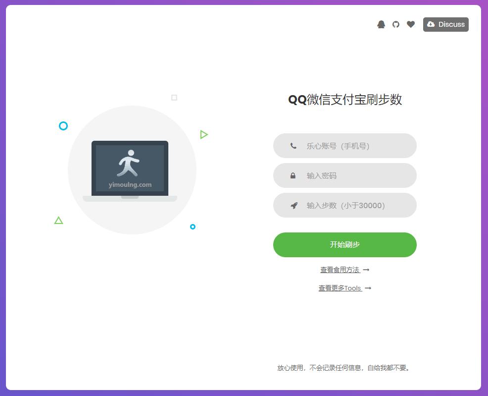 乐心健康刷wx步数提交源码