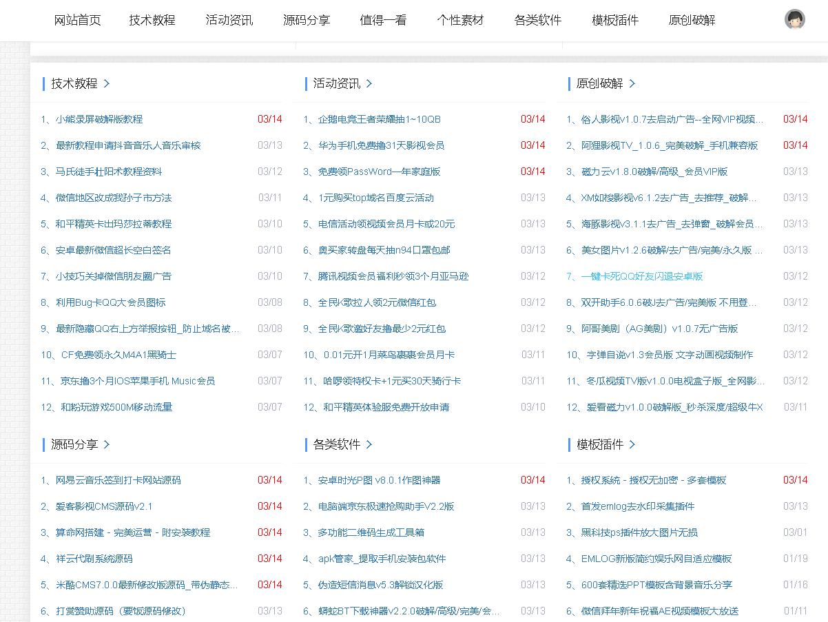 【独家】娱乐网整站数据打包+火车头采集+广告插件+百度推送插件-52资源网