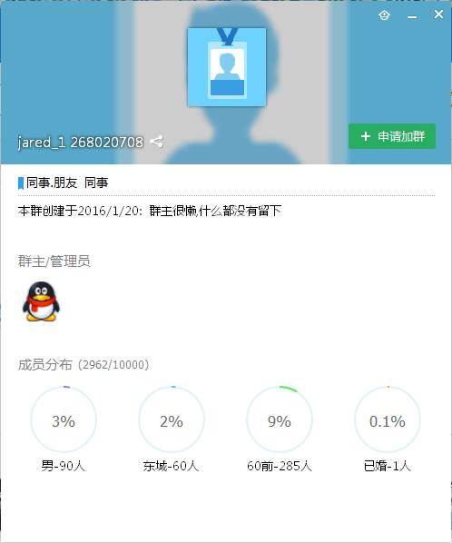 QQ群惊现万人大群 腾讯疑似要模仿YY了!