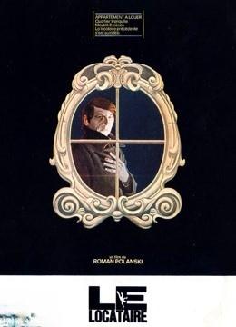 怪房客[1976]