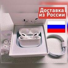 Беспроводные Bluetooth наушники для AirPods pro 3 копия 1:1 доставка из России чехол в подарок для мужчин женщин шумоподавление