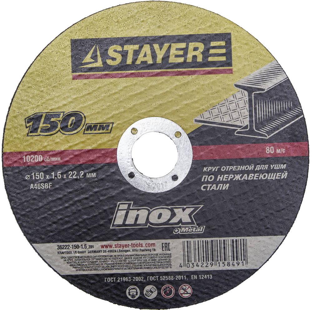 Circle Cutting STAYER 150х1. 6x22 MASTER 36222-150-1.6_z01
