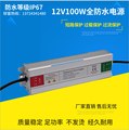 Акция 12 В 8.5A 100 вт полный водонепроницаемый переключатель питания светодиодный фонарь с эффектом воды проектное освещение водонепроницаем...
