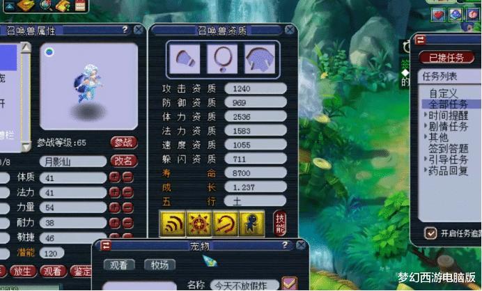 梦幻西游:12技能全红月影仙回炉,刚看第一排技能玩家就慌了?插图(3)