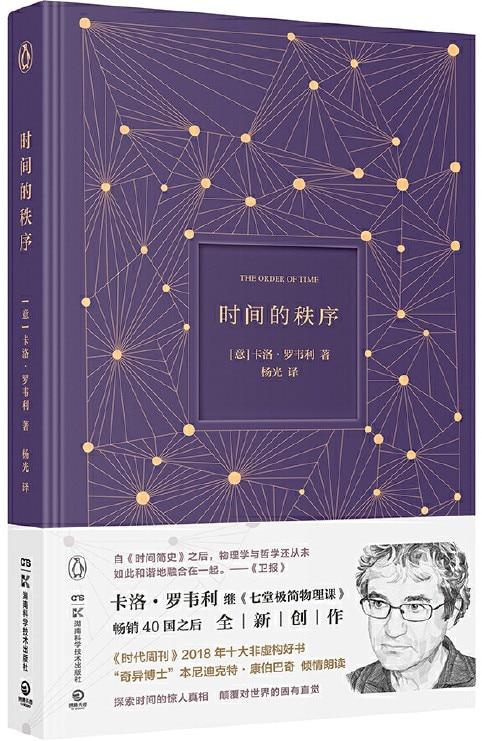 《时间的秩序,时代周刊,七堂极简物理课》封面图片