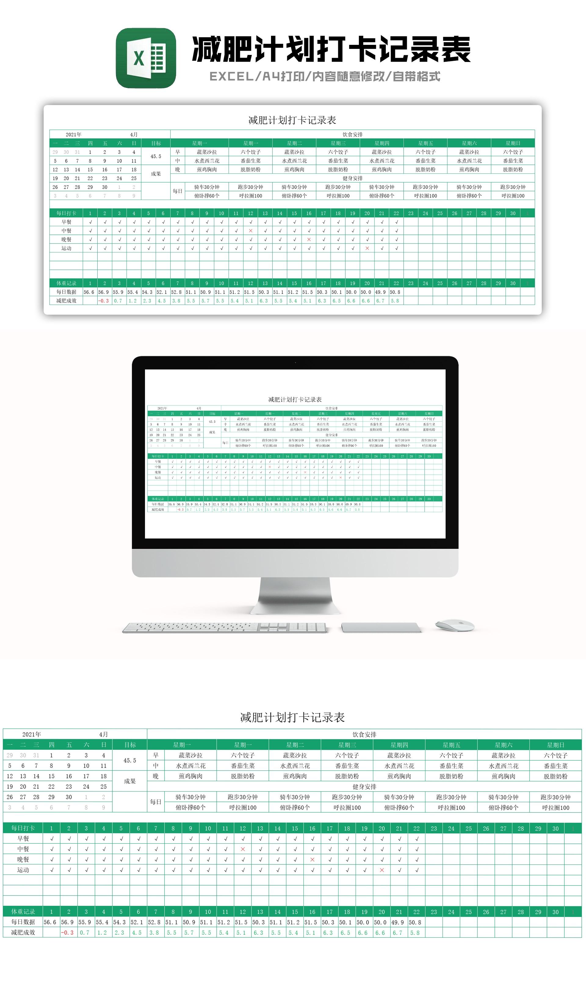 减肥计划打卡记录表Excel模板