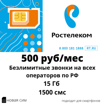 SIM card Rostelecom (body 2). Unlimited calls/15 GB/1500 SMS for 500 rubles/month