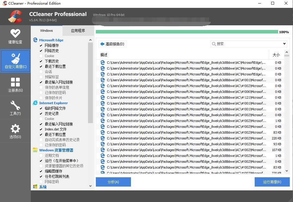 CCleaner破解版电脑中文版