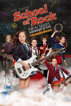 摇滚学校第一季