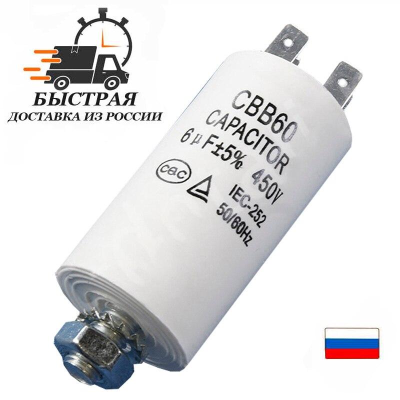 Конденсаторы пусковые, рабочие, для электродвигателей, емкость от 1 до 150 мкФ (микрофарад) 450V (CBB60, SKL) пластиковый корпус