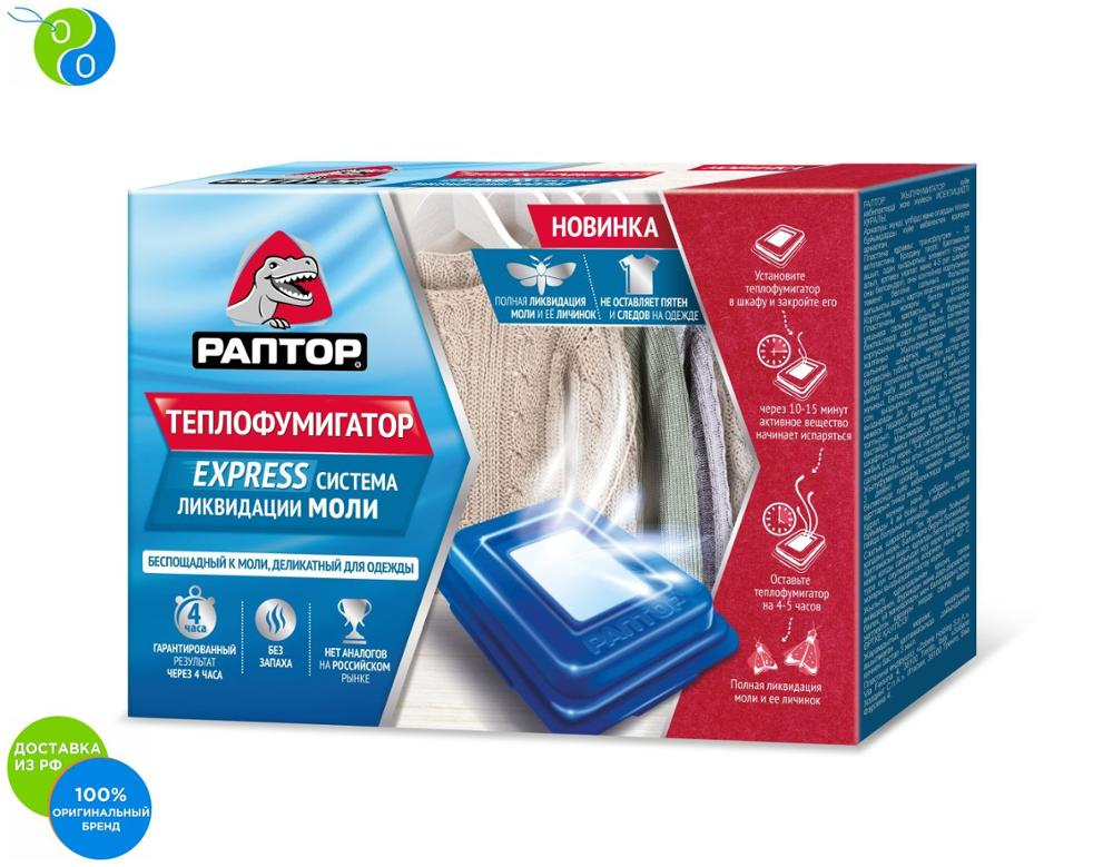 Raptor feplofumigator Elimination System moth,antikomarin, for the whole family, for destkoy clothing, protection from flies, protection against insects, midges, mosquitoes, lice, ticks, bedbugs, mosquitoes, mosquito, цена