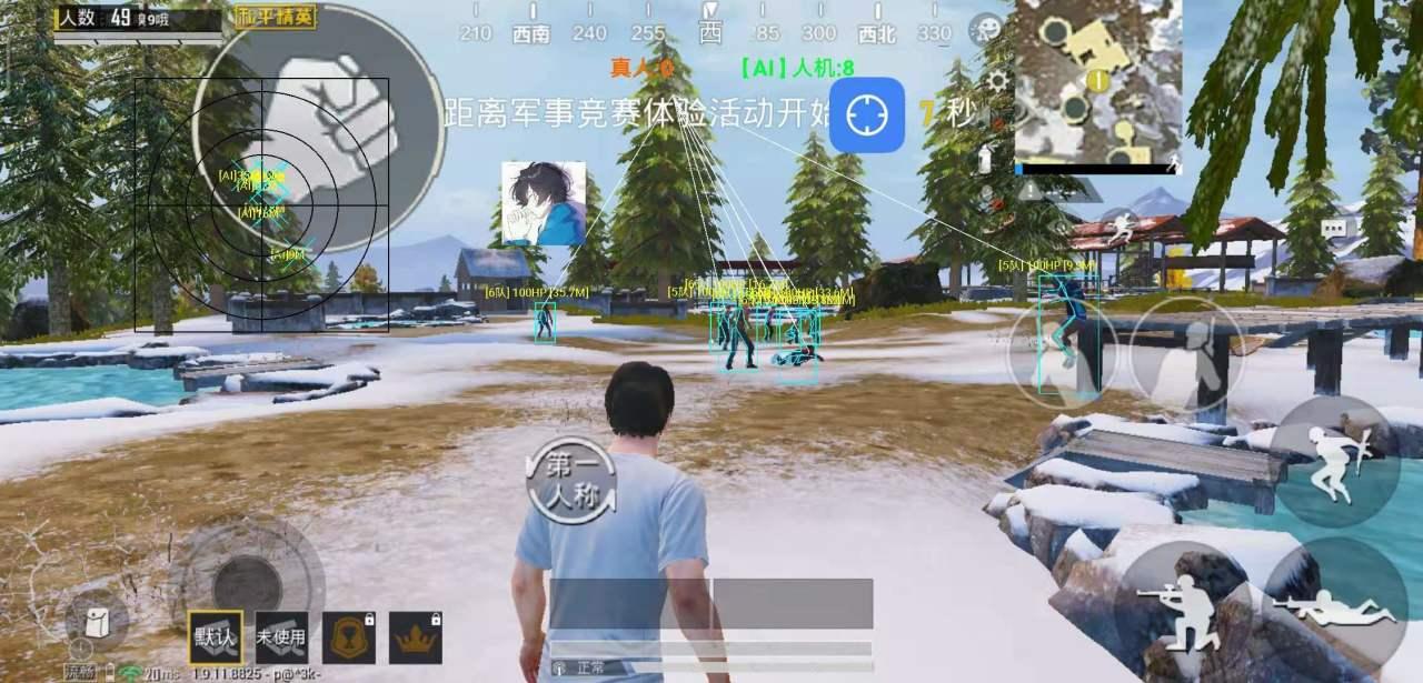 和平精英国服破解回归版天之蓝Pro上市辅助软件