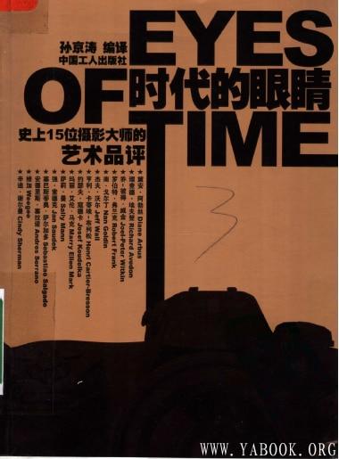 《时代的眼睛:史上15位摄影大师的艺术品评》封面图片