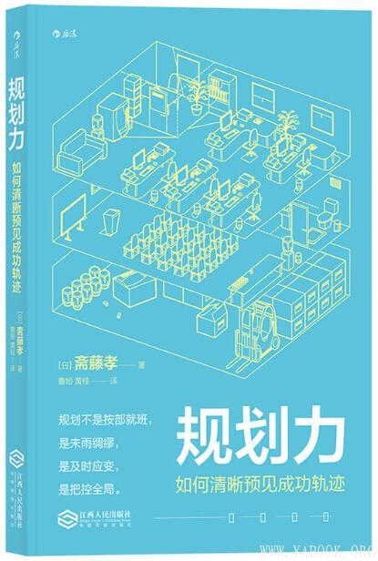 《规划力:如何清晰预见成功轨迹》文字版电子书[PDF]
