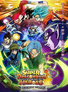 超龙珠英雄:监狱惑星篇的海报