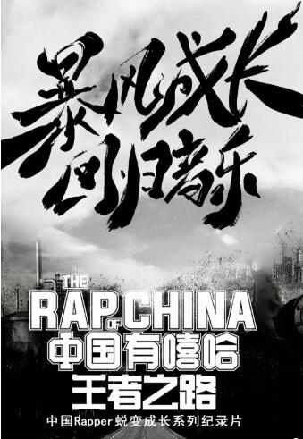 中国有嘻哈·王者之路
