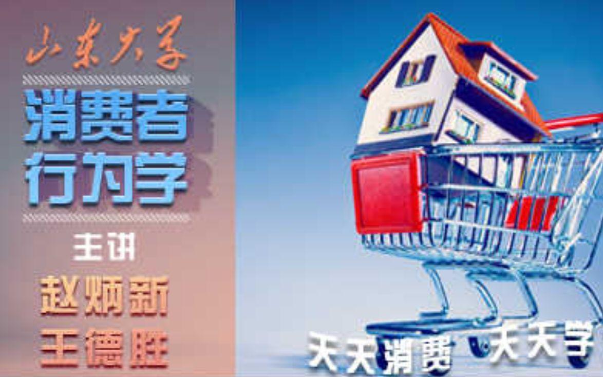 《消费者行为学》封面图片
