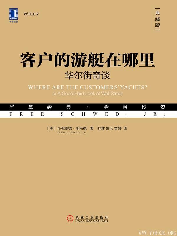 《客户的游艇在哪里:华尔街奇谈》(典藏版)[美]小弗雷德·施韦德(Fred Schwed, Jr.)【文字版_PDF电子书_下载】