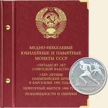 Альбом для памятных монет СССР. Серии «50 лет Советской власти» и Олимпийские игры в Барселоне, выпуск 1988 года и ошибки