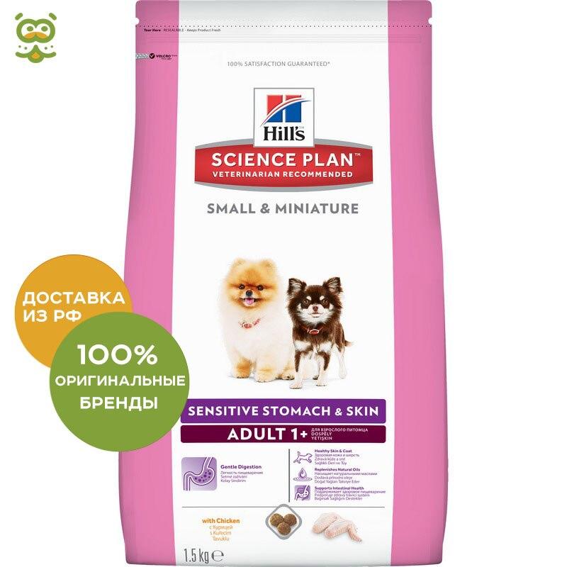 Ll's Science Plan Adult Small & Miniature Sensitive Skin для собак декоративных пород , Курица и индейка, 1,5 кг.