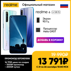 Smartphone realme 6 4  128 GB Ru [superprice 13791₽ only from 21 to 26 September in the store Realme] [promotional code sstore1000]