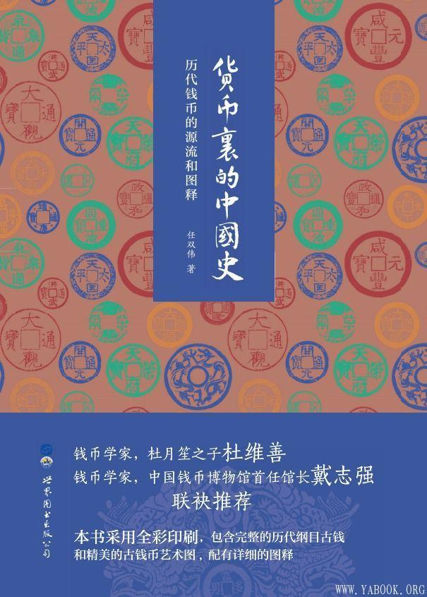 《货币里的中国史》封面图片
