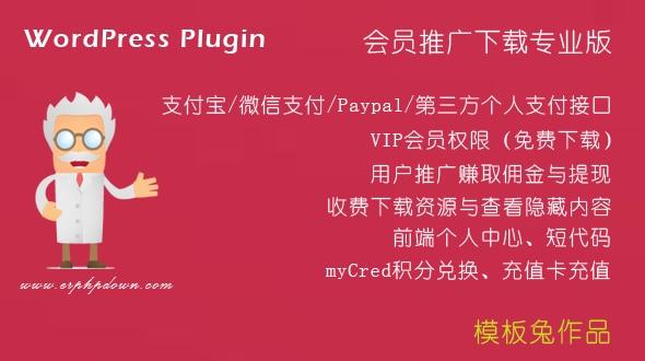 WordPress收费下载插件Erphpdown 免费分享[更新至v9.8.3]