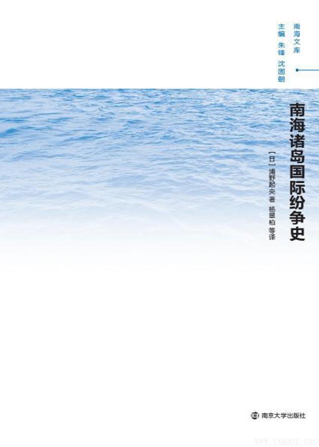 《南海诸岛国际纷争史》封面图片