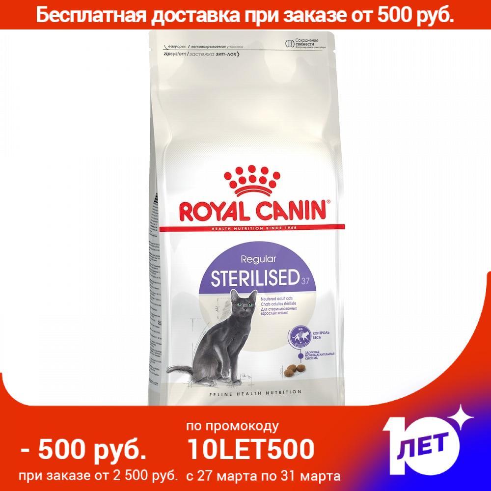 Royal Canin Sterilised для стерилизованных кошек и кастрированных котов, Cat Food, For Cats, 10 Kg