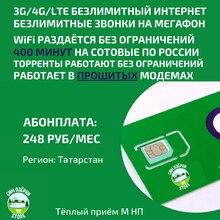 Безлимитный интернет Мегафон MegaFon 248 руб/мес по всей России сим карта с безлимитным интернетом для смартфонов, планшетов