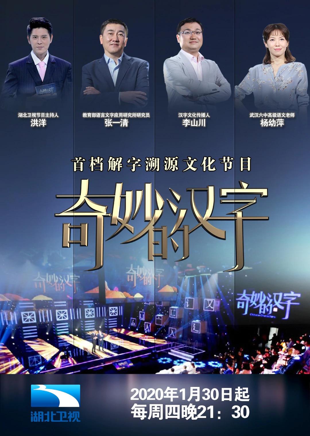 奇妙的汉字 第三季