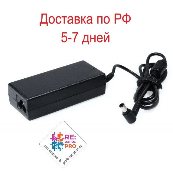 Power supply for laptop <font><b>Acer</b></font>/BenQ/Packard Bell/MSI (<font><b>19</b></font> <font><b>v</b></font> 4.74a 5.5*1.7mm) image