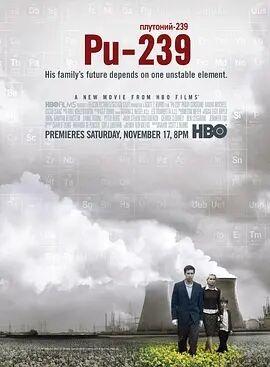 致命核料 Pu-239