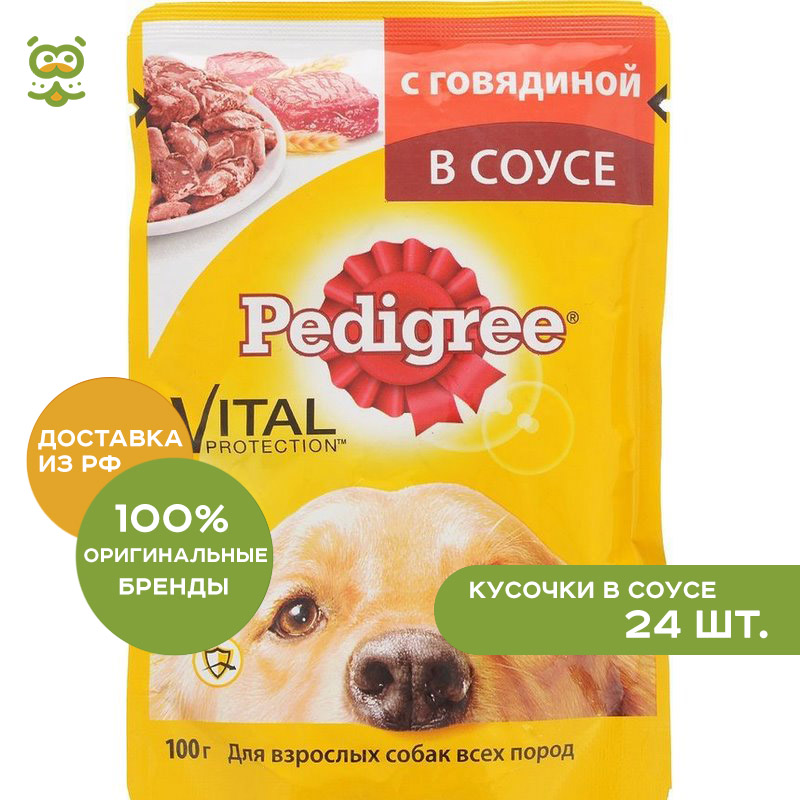 Pedigree пауч dog (a pieces in sauce), Beef, 24*100g. a wunderer 24 etuden in allen tonarten