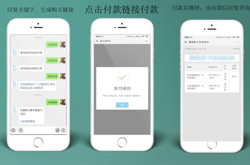 柒微自动发卡系统下载 最新可用 网站源码 发卡 第1张