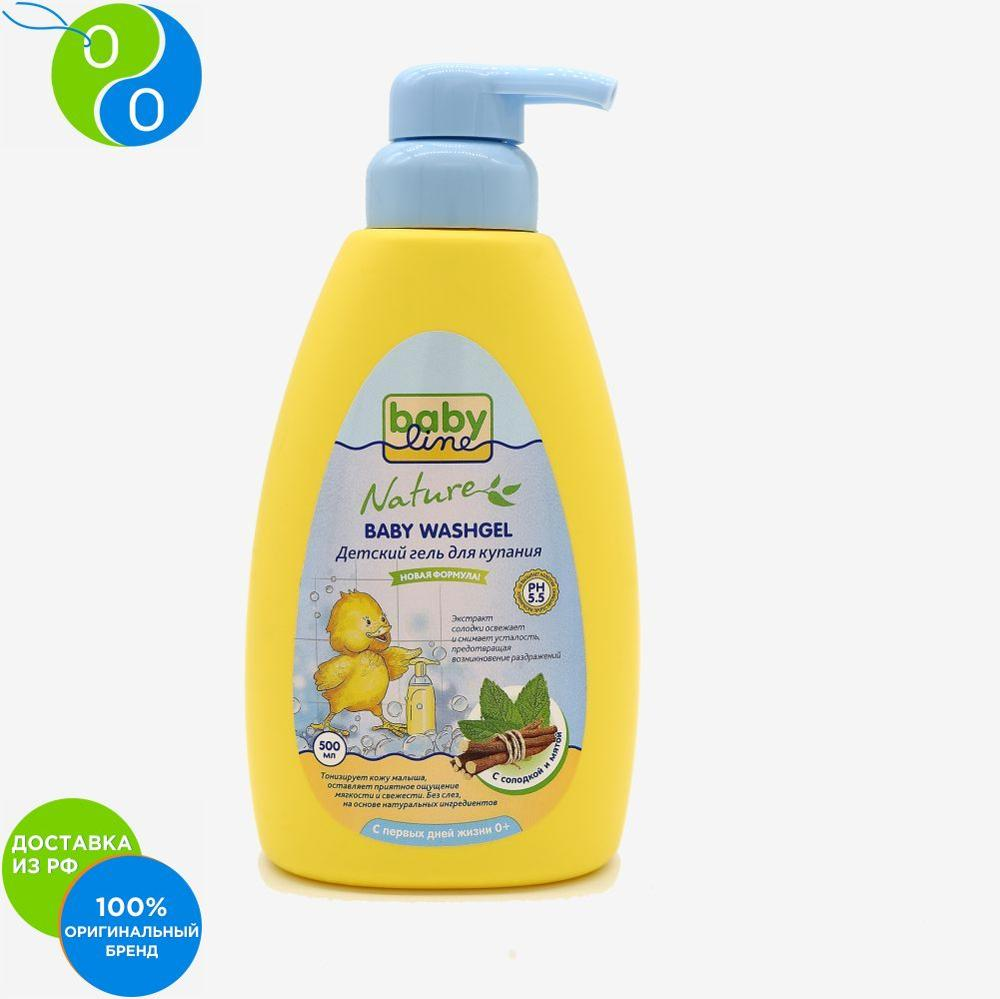 Babyline gel for bathing with mint and licorice for children from the first days of life with pump 500ml,Babyline, Baby line, Beybilayn, baby line, baby line, baby Laina, baby line gel for bathing, washing gel, childre baby line