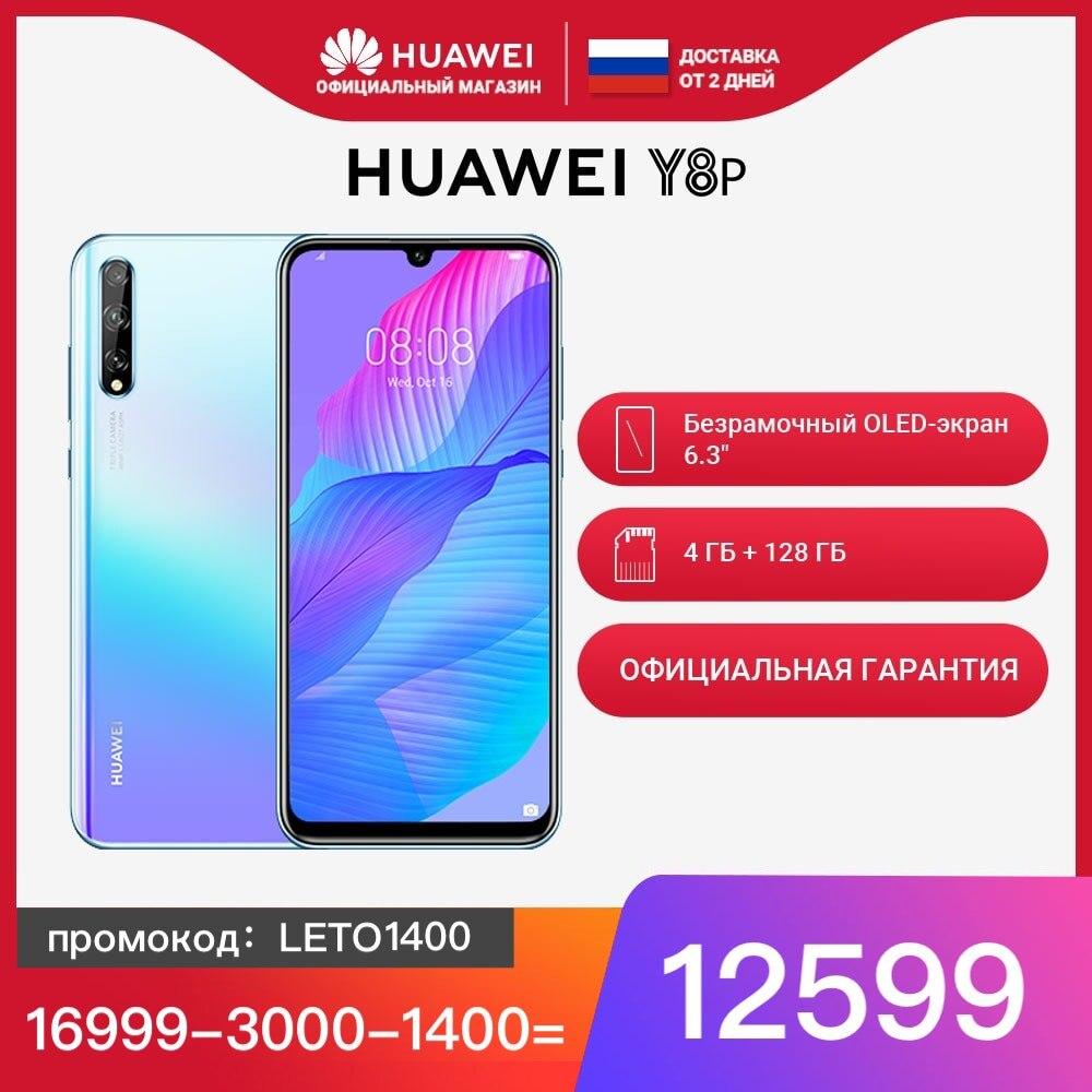 "Смартфоны HUAWEI Y8P |OLED экран 6.3""|Тройная камера 48 МП|4+128 ГБ | NFC|Смартфоны и мобильные телефоны|   | АлиЭкспресс"