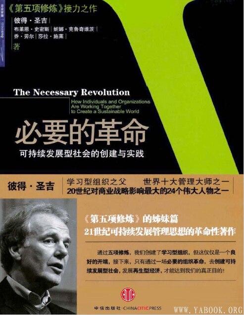 《必要的革命:可持续发展型社会的创建与实践》封面图片