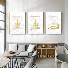 Start With Bismillah Muslim Quotes Islamic Wall Art Marble Canvas Painting Poster and Print Pictures for Living Room Home Decor(China)