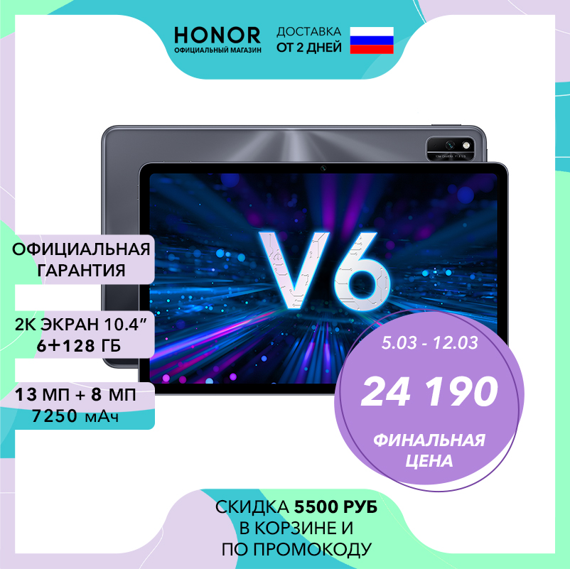 Планшет HONOR Pad V6 Wi-Fi |6+128ГБ |2K экран |Скидка -5800 р | 【Ростест, Доставка от 2 дней, Официальная гарантия】