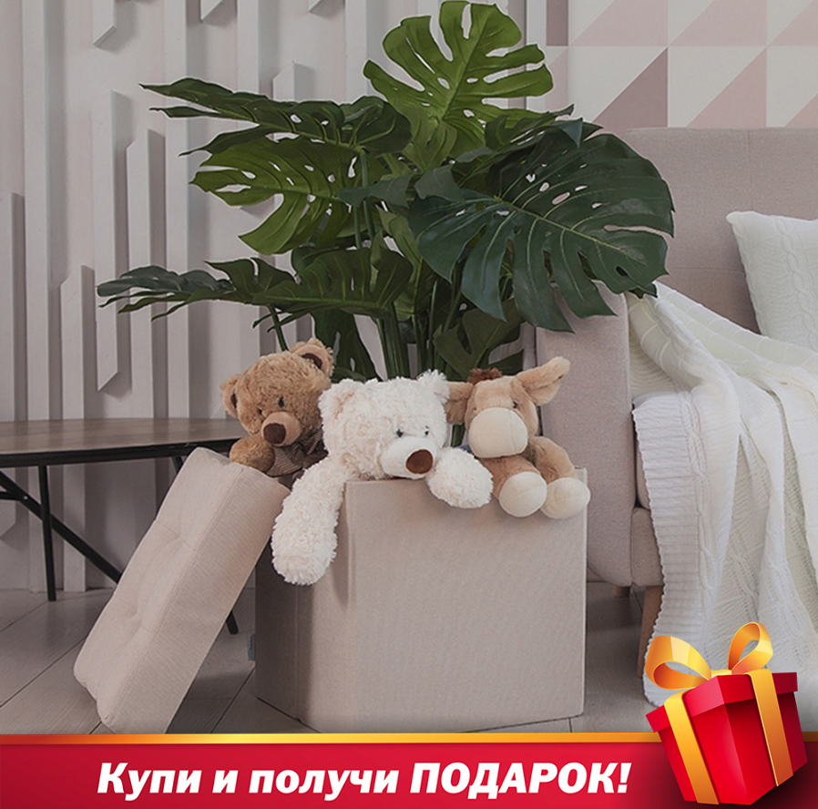 Poof Stool Folding Storage Delhi Delicatex Light Beige In прихожую, Living Room, Bedroom, Under The Feet Poof Children's